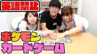 【対決】負けたら罰ゲーム!英語禁止カードゲームやってみたら白熱した!!