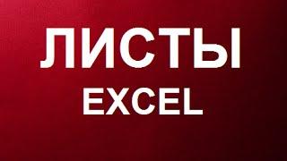 Excel для чайников - Листы в программе Excel (Урок 3)