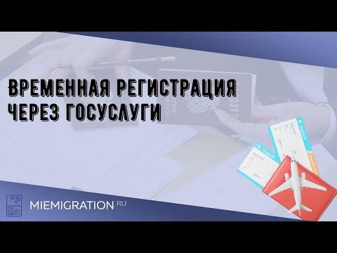 Временная регистрация через госуслуги