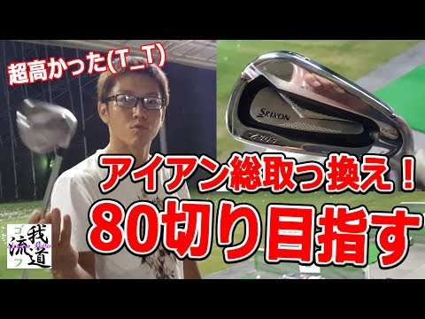 【SRIXON Z585】遂に最新アイアンに総取っ換え!?【ゴルフ我流道番外編】