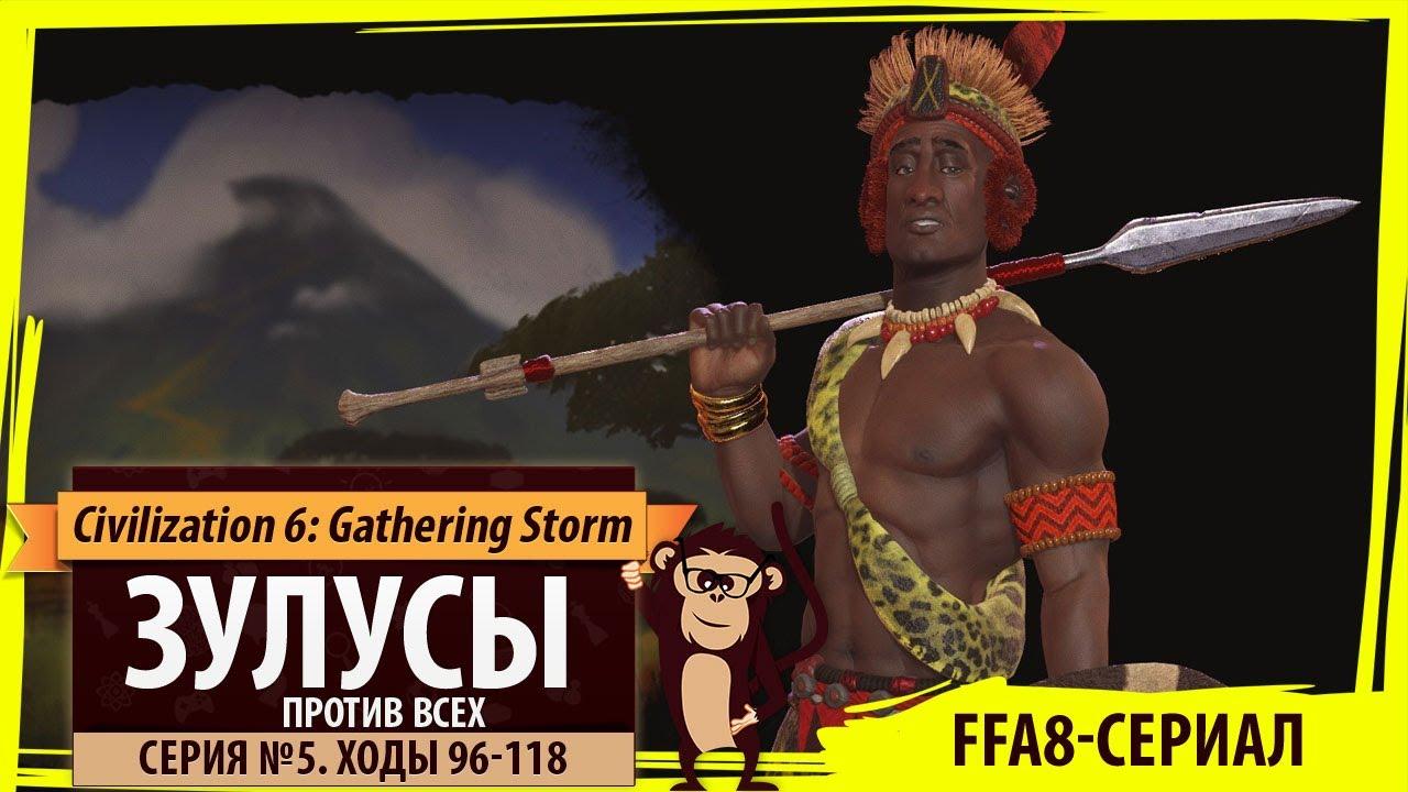 Зулусы против всех! Серия №5: Она утонула (Ходы 96-118). Civilization VI: Gathering Storm