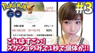 【#3】Pokémon GO これはすごい!スクショだけでポケモンの個体値がわかる!【yuki】