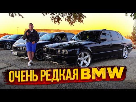 ОЧЕНЬ РЕДКИЕ BMW E34 | К Морю на BMW СЛОМАЕТСЯ или НЕТ? - Видео онлайн