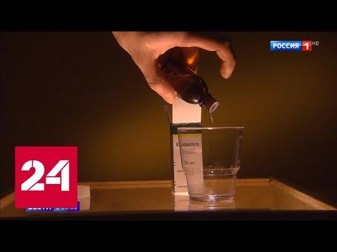 Автомобилист лишился прав из-за приема корвалола - Россия 24