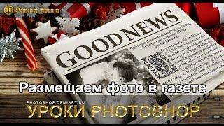 Размещаем фото в газете. Урок Photoshop.