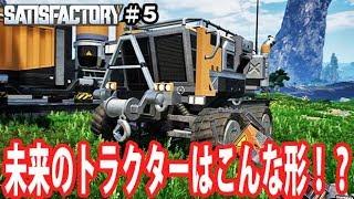 YouTube動画:【Satisfactory】工場シミュレーターで未来のトラクターを作ってみた【アフロマスク】