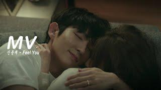 MV Shin Yong Jae (신용재) - Feel You➥電視劇《惡之花》OST插曲Clip➥自製EP8&EP9劇情MV