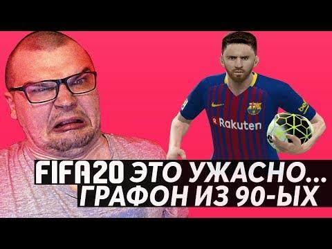 FIFA 20 ЭТО УЖАСНО | ГРАФОН ИЗ 90-ЫХ | ОБЗОР