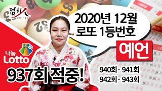 [부산점집] 로또번호 940회, 941회, 942회, …
