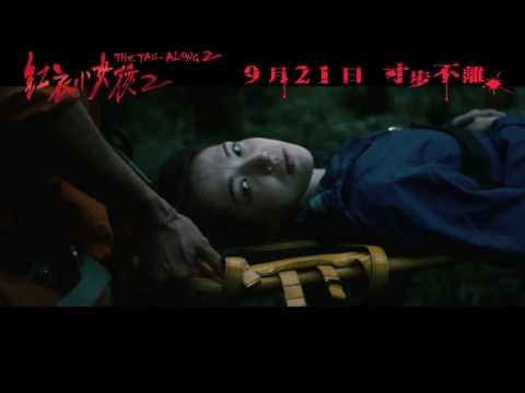 紅衣小女孩2電影預告