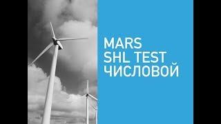 sHL TEST MARS числовой 2018