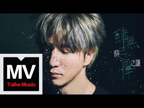 薛之謙 Joker Xue【肆無忌憚】HD 高清官方完整版 MV