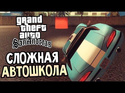 GTA: San Andreas Прохождение #13 — СЛОЖНАЯ АВТОШКОЛА!