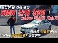 BMW G20 330i xdrive ??? ???(Feat. ?? ???!?, ?? 3???, ??, ??, ??, ????, ????TV)