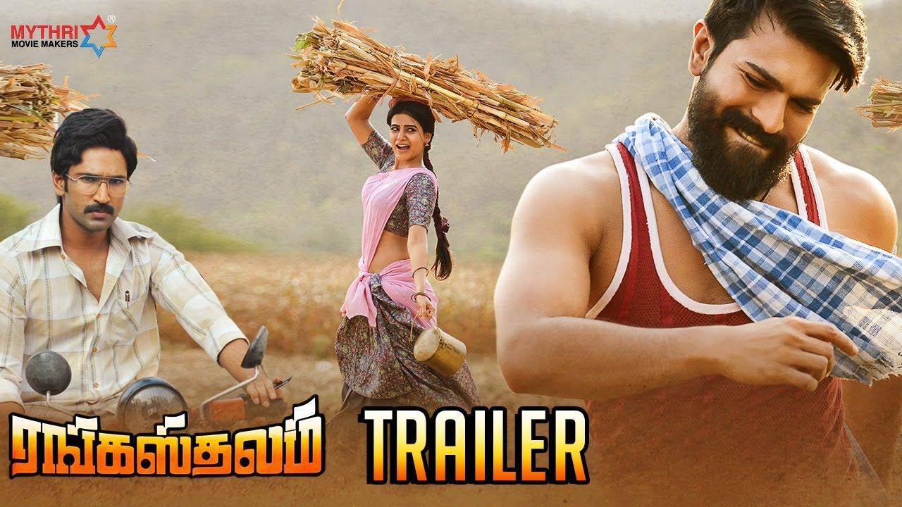 Rangasthalam Official Tamil Trailer | Ram Charan | Samantha | Aadhi Pinisetty | DSP | Sukumar