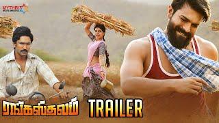 Rangasthalam Official Tamil Trailer   Ram Charan   Samantha   Aadhi Pinisetty   DSP   Sukumar
