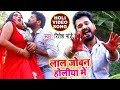 (2018) का सबसे हिट होली VIDEO SONG - Ritesh Pandey - Lal Joban Holiya Me - Bhojpuri Holi Songs 2018 Mp3
