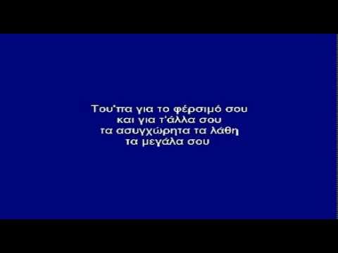 Greek karaoke - To agalma (Giannis Parios)