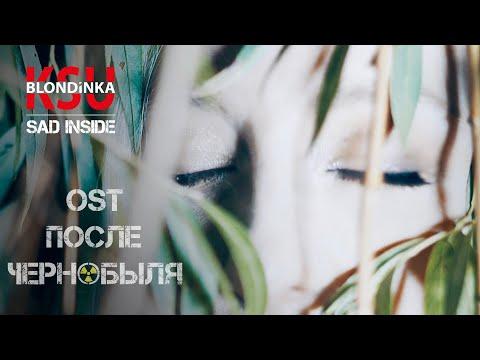 Смотреть клип Блондинка Ксю - Sad Inside