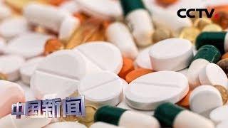 [中国新闻] 新闻观察:抗癌药入选首批仿制药建议清单 | CCTV中文国际