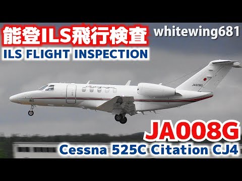 [能登空港・ILS飛行検査] ILS Flight Inspection JCAB Cessna 525 CitationJet JA008G at NOTO Airport 2017.6.12