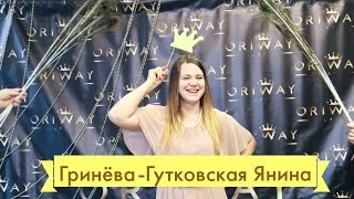 Янина Гринёва-Гутковская  История успеха, 03.06.2020