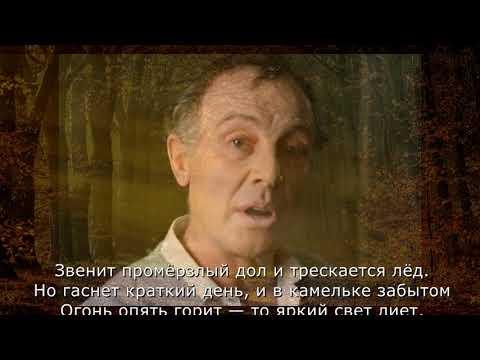 А.С. Пушкин - Унылая пора.  Читает Иннокентий Смоктуновский