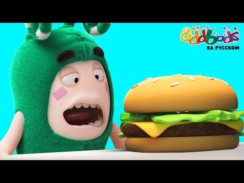 Чуддики | Гигантский Бургер | Смешные мультики для детей