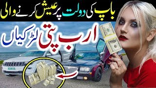 Arab Pati Larkiyan Youngest Female Billionaires Urdu Hindi