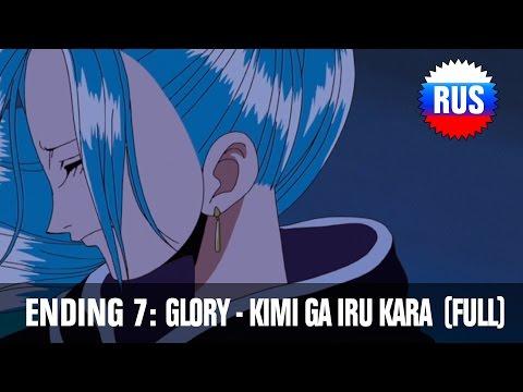 One Piece: Ending 7 - GLORY - Kimi Ga Iru Kara (Full Russian version)