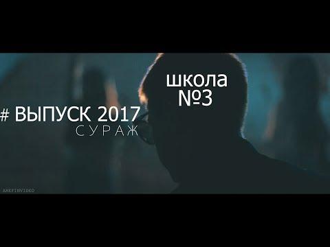 Выпуск 2017 школа №3