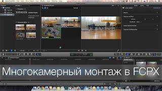 Монтаж видео. Многокамерный монтаж видео в Final Cut Pro X.(, 2014-07-14T11:00:04.000Z)