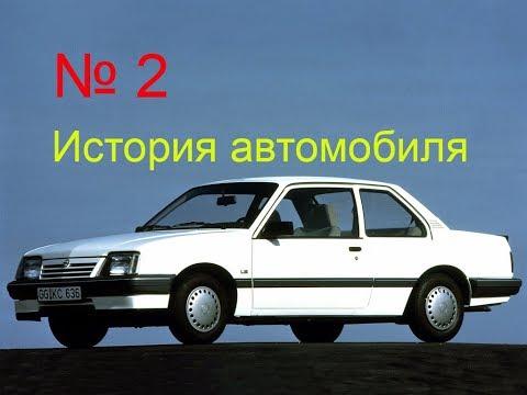 Опель Аскона, история автомобиля./ Opel Ascona