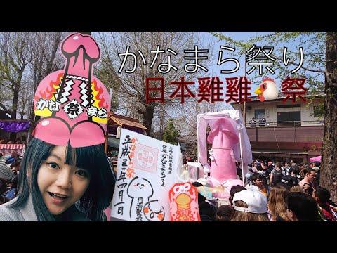 18禁【かなまら祭り】日本鐵男根小雞雞祭🐥 おちんちんいっぱいft拆組達人【布丁】