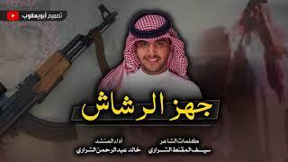  شيلة جهز الرشاش    أداء خالد عبدالرحمن الشراري  2019 