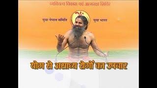 योग से असाध्य रोगों का उपचार | Patanjali Yogpeeth, Haridwar | 30 April 2019 (Part 1)