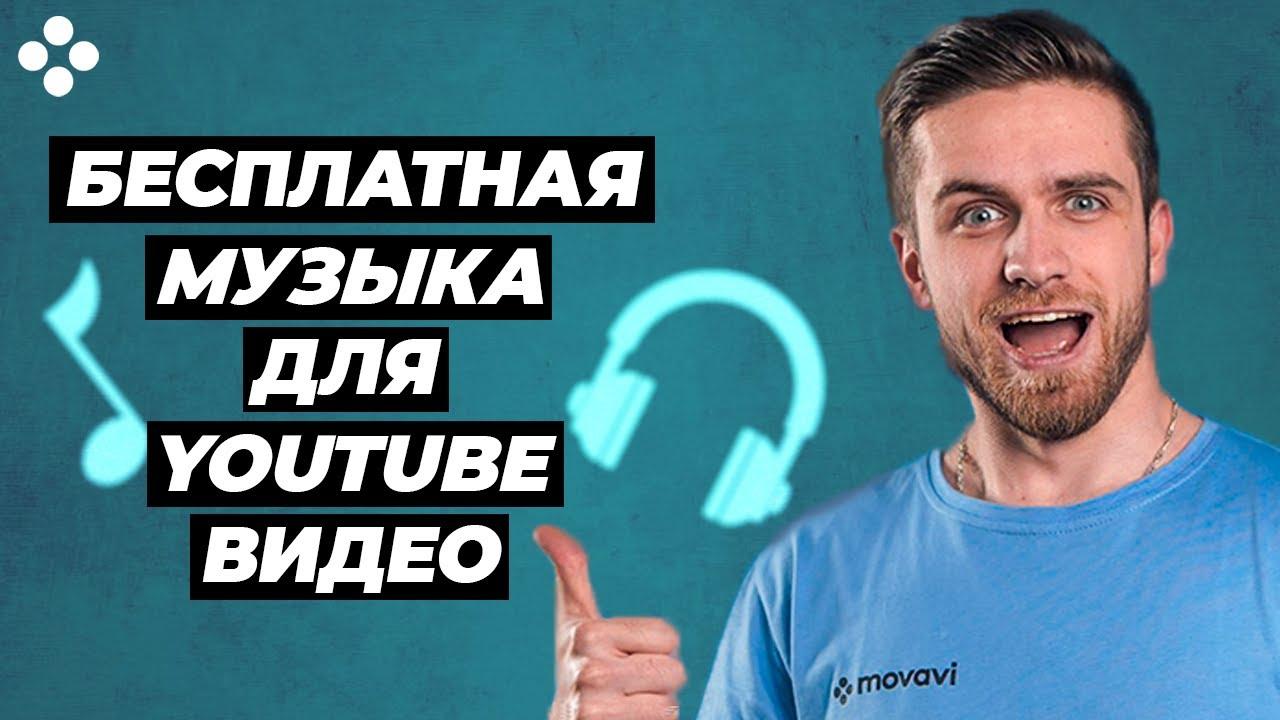 Бесплатная Музыка Для Youtube Видео  3 Лучших Сайта  Музыка Без Авторских Прав Для Стримов На Ютуб