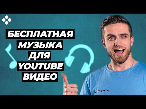 Бесплатная Музыка Для Youtube Видео — 3 Лучших Сайта — Музыка Без Авторских Прав Для Стримов На Ютуб