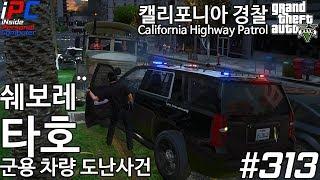 쉐보레 타호 | 군용 차량 도난사건 - GTA V LSPDFR: 경찰모드 시즌 II #313