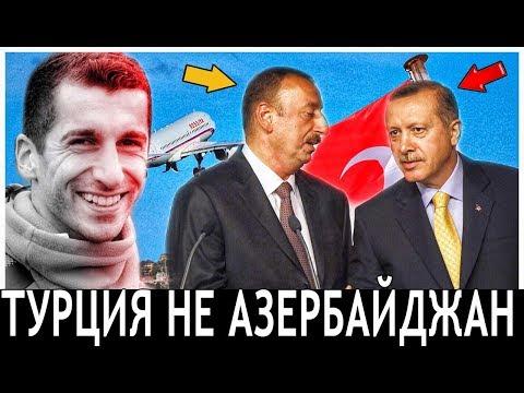 У меня не будет проблем в Турции: Мхитарян