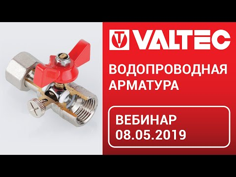 Водопроводная арматура - вебинар 08.05.2019