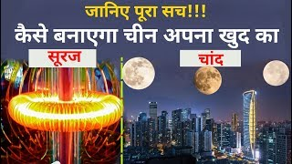 Truth behind the making of china's artificial Sun and Moon | Nasrullah