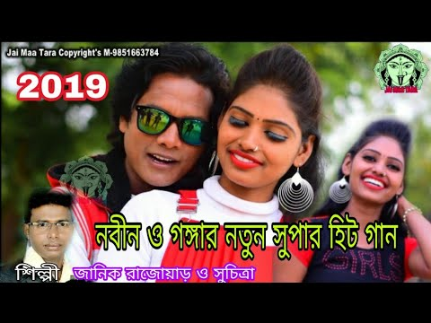 New Purulia Video Song 2019 # PURULIA NEW SUPER HIT SONG