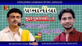 0154-e2-9d-9607-e2-9d-96-prabhatiya-lal-chude-vali-mayaa-dhun-ii-shailesh-maharaj-birju-barot-ii