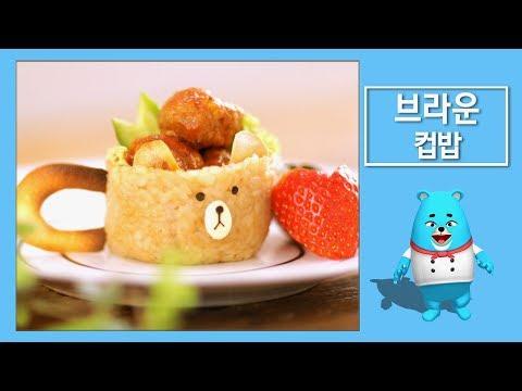 브라운 처돌이 모여라 ❤️라인프렌즈 브라운 컵밥 만들기 | 캐릭터 도시락 | 밥쇼