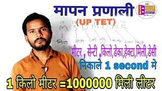 मापन प्रणाली।। measurment system।।unit conversion।। mili, deci, centi,meter। by AJAY SHASTRI ।UPTET
