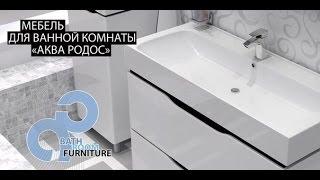 заказать мебель для ванной комнаты аквародос официальный представитель недорого Николаев(, 2014-11-21T14:31:19.000Z)