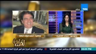 """مساء القاهرة -- النائب احمد فؤاد اباظة يعلن وفاة البرلمان """" ان لله وان اليه راجعون """""""