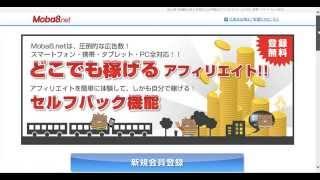 Moba8.net登録