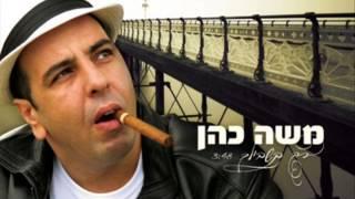 משה כהן  סם האהבה -צלצול